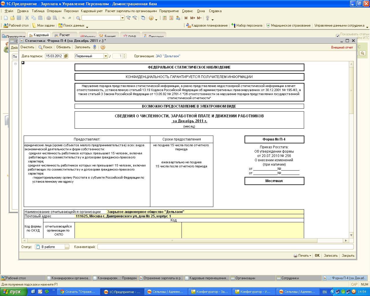 Обновление отчетности в 1с 8.2 зуп установка 1с кемерово