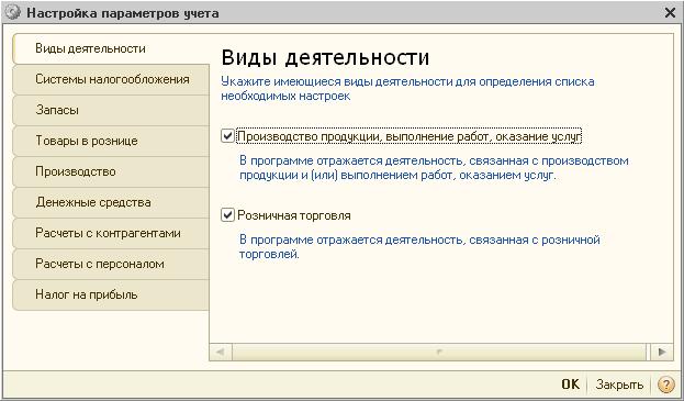 Настройка программы 1с обучающее установка 1с подключиться к сети
