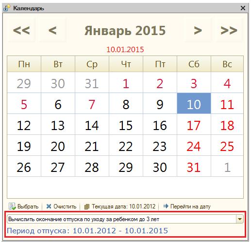 Календарь для подсчета дней отпуска