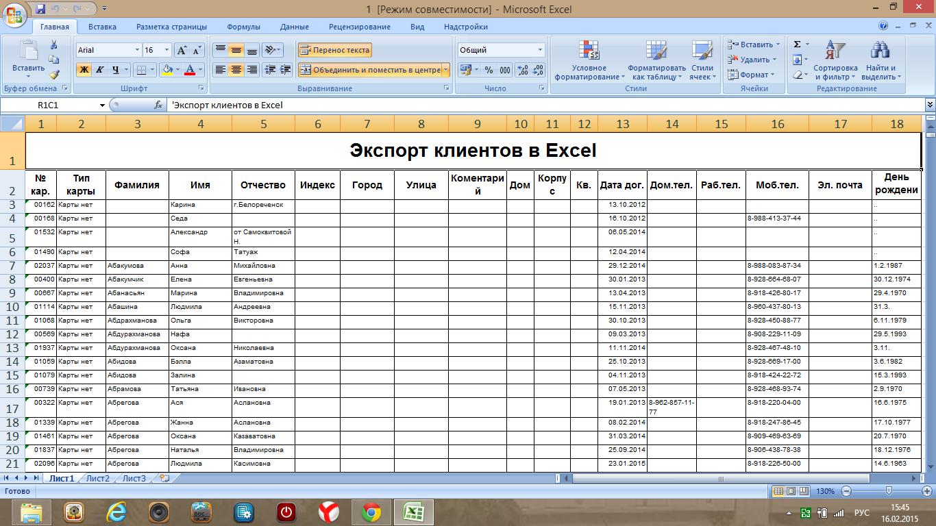 таблица для записи клиентов excel