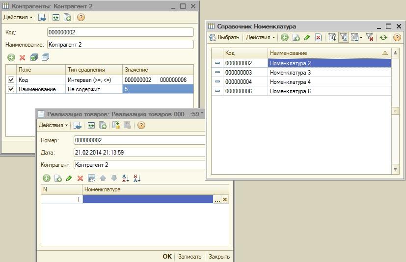 Сохранение настроек отбора 1с 1с проверка web сервиса