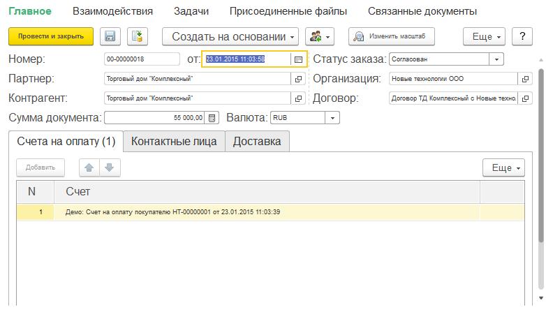 Настройка шрифта 1с 8.3 внедрение конфигурации 1с управление торговлей