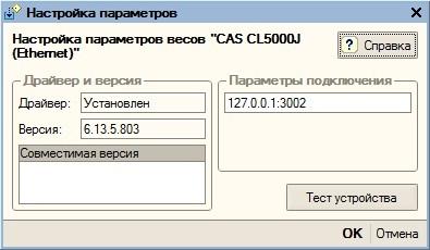 Cas cl5000j обработка обслуживания 1с итс 1с официальный сайт
