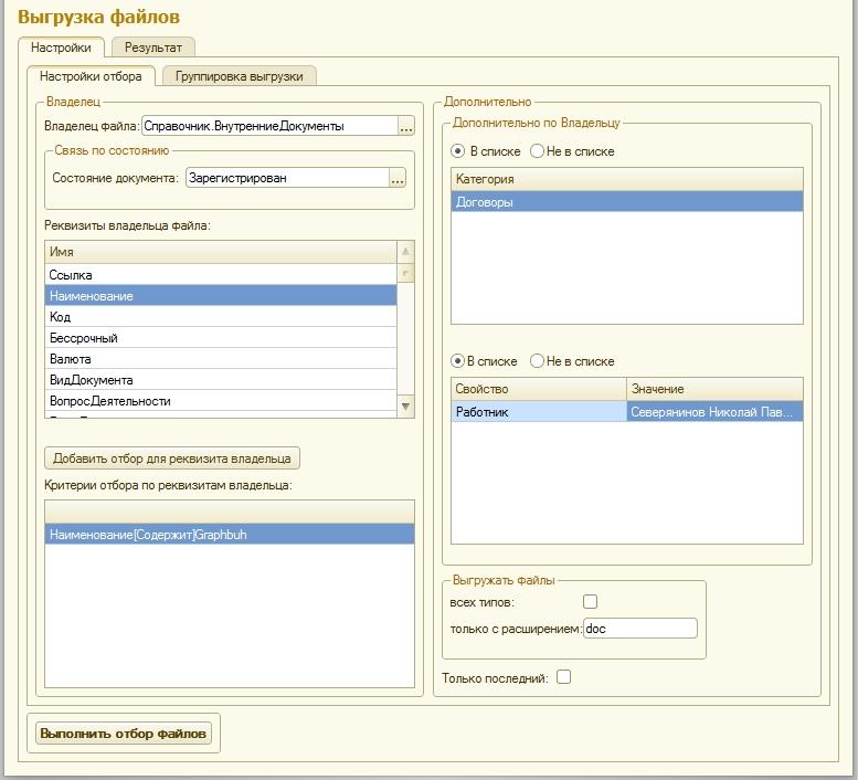 1c8-uploading -file-docsflow-3-выгрузка - файлов - документооборот -1с_002f-выгрузка - файлов - документооборот -1С