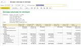 Доходы и расходы по месяцам - вариант по ном. группам