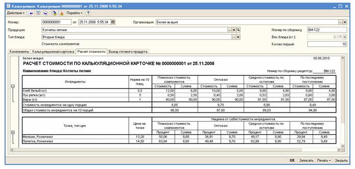 скачать шаблон базы 1с 8.2 торговля и склад
