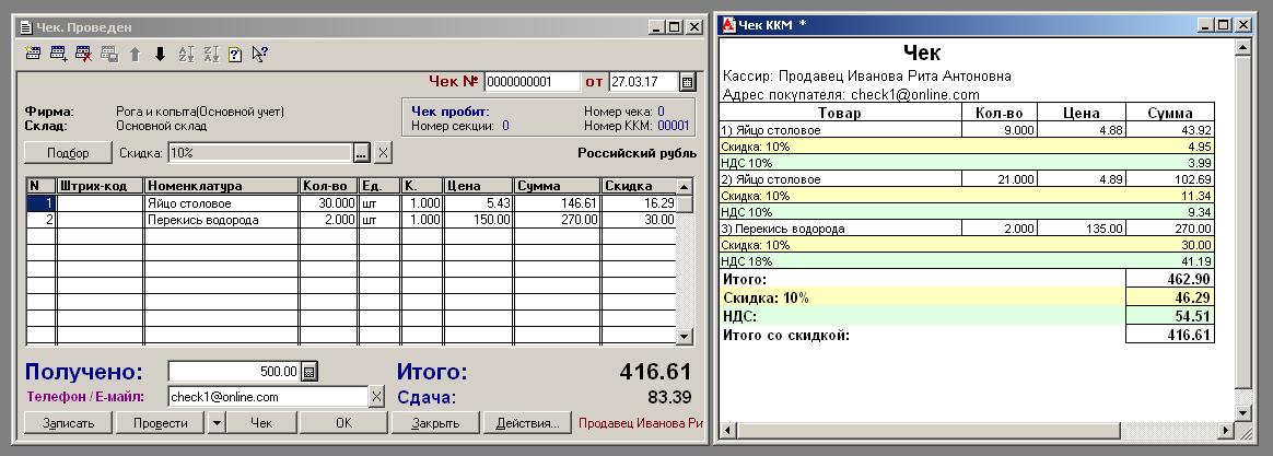 Настройка вывода остатков 1с 7.7 1с предприятие 8.0 для автосервиса