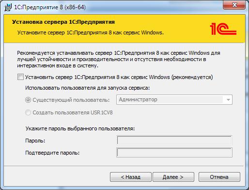 Установка сервера 1с 8.3 на windows автоматизация учета материальных ценностей в 1с