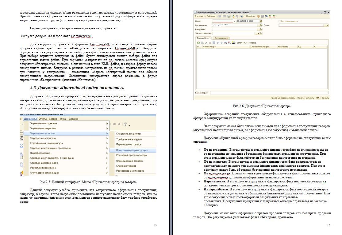 1с комплексная автоматизация 8 руководство пользователя скачать 1с обновление платформы на linux centos