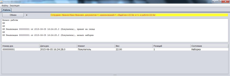 Кодов компьютер на программа штрих сканер