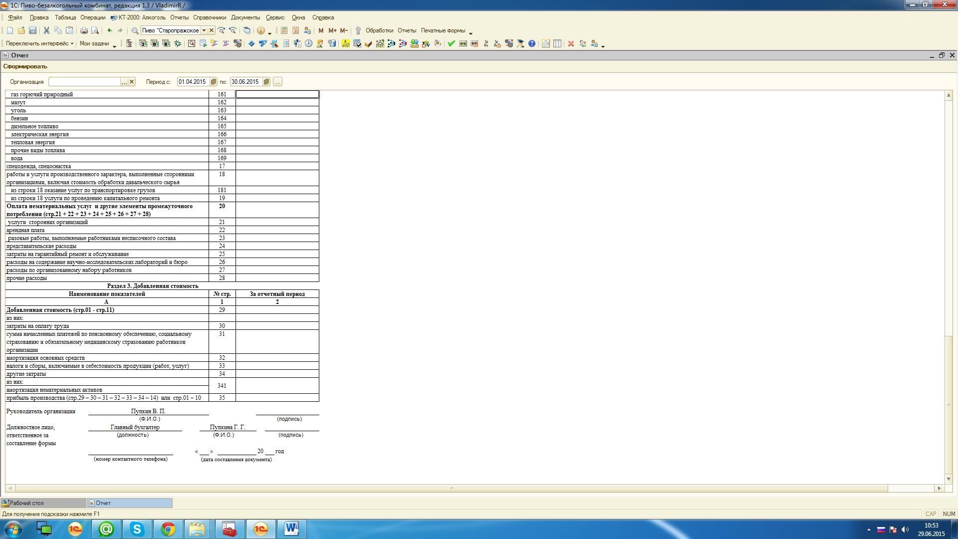 статистика приложение 3 к форме п-1 бланк