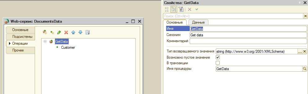 1с web сервис пример обращения найти работу в кемерово 1с программист