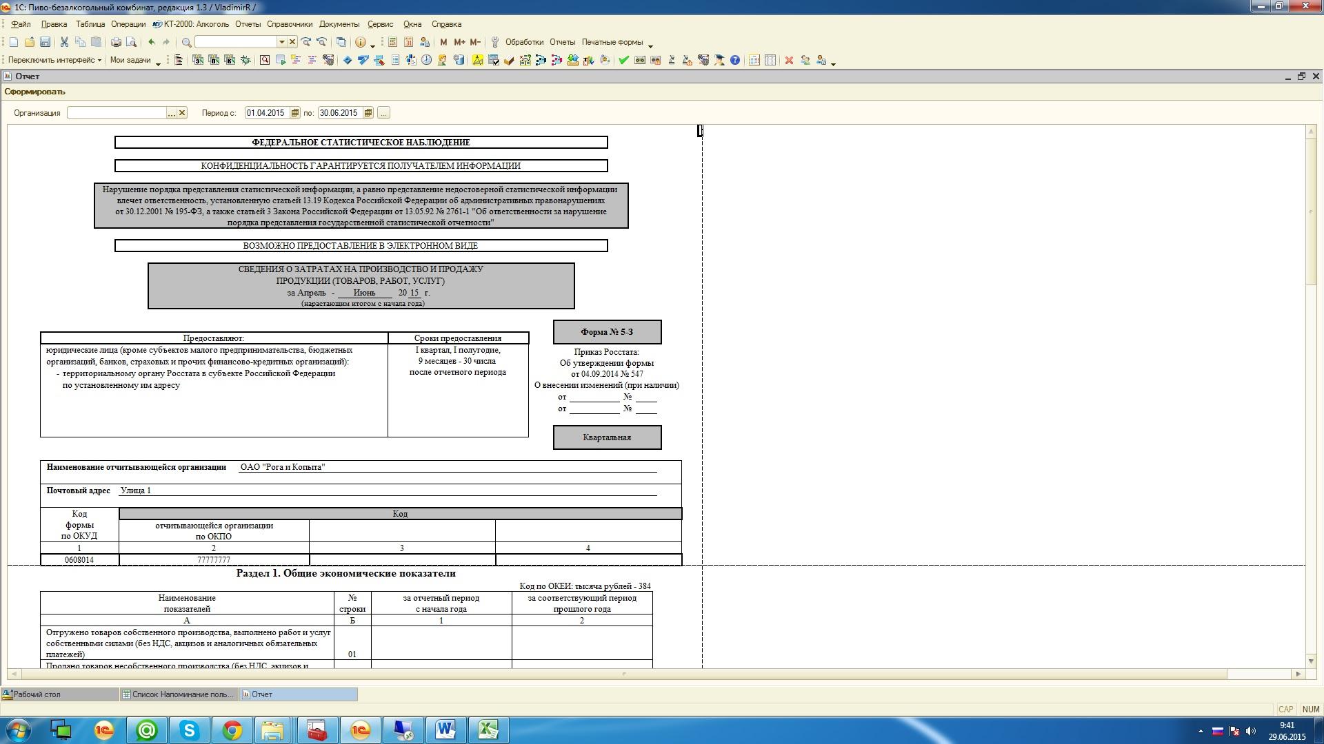 Программа заполнение форм статистической отчетности скачать