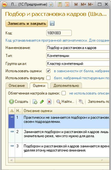 Книга конфигурирование 1с предприятие 8.оценка персонала