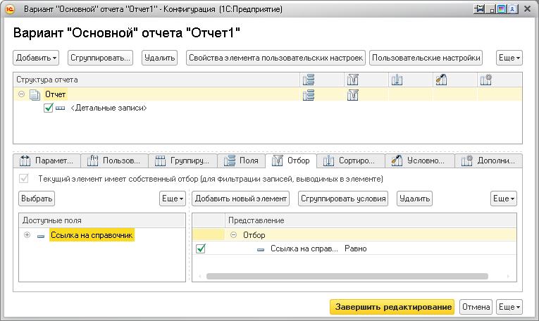 1с обновление идентификатор пользовательской настройки различаются значения 1с 8 настройка округлений