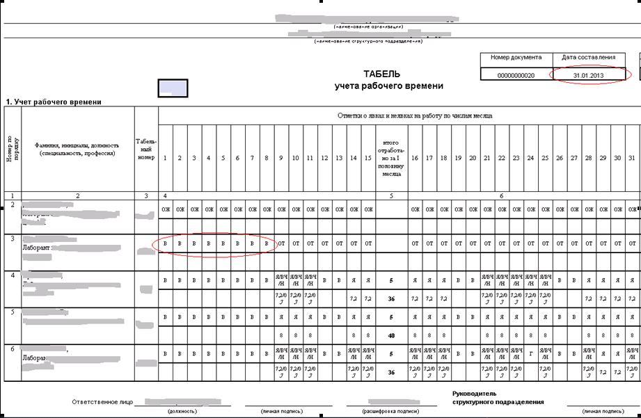 Программа По Заполнению Табеля Учета Рабочего Времени Скачать Бесплатно - фото 3