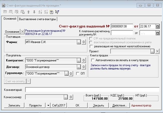 Обновление счета фактуры для 1с сайт 1с обновление программы кто имеет право