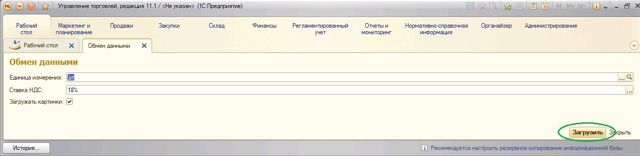 Загрузка данных в базу