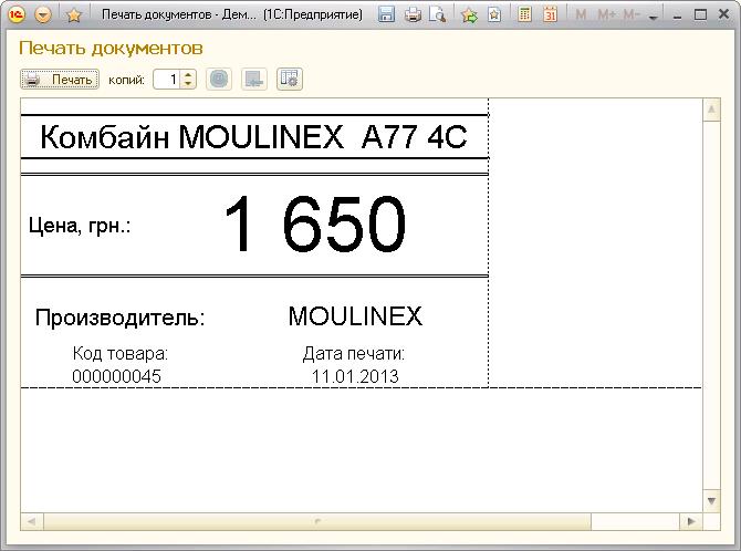 Готовый ценник в УТ 3.0 для Украины
