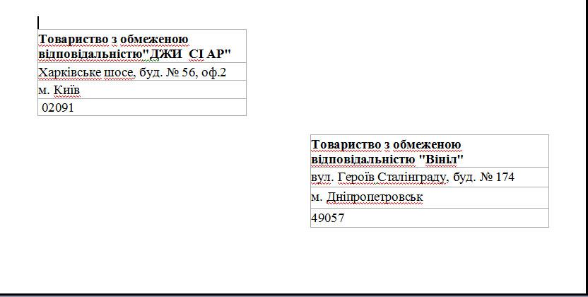 Конверт с5 шаблон word скачать