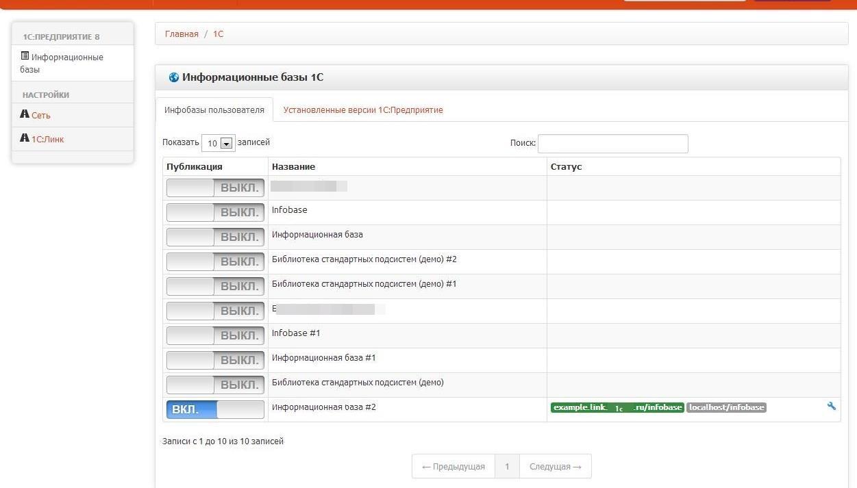 Функции которые не поддерживает сервис 1с-отчетность установка розничных цен в 1с управление торговлей