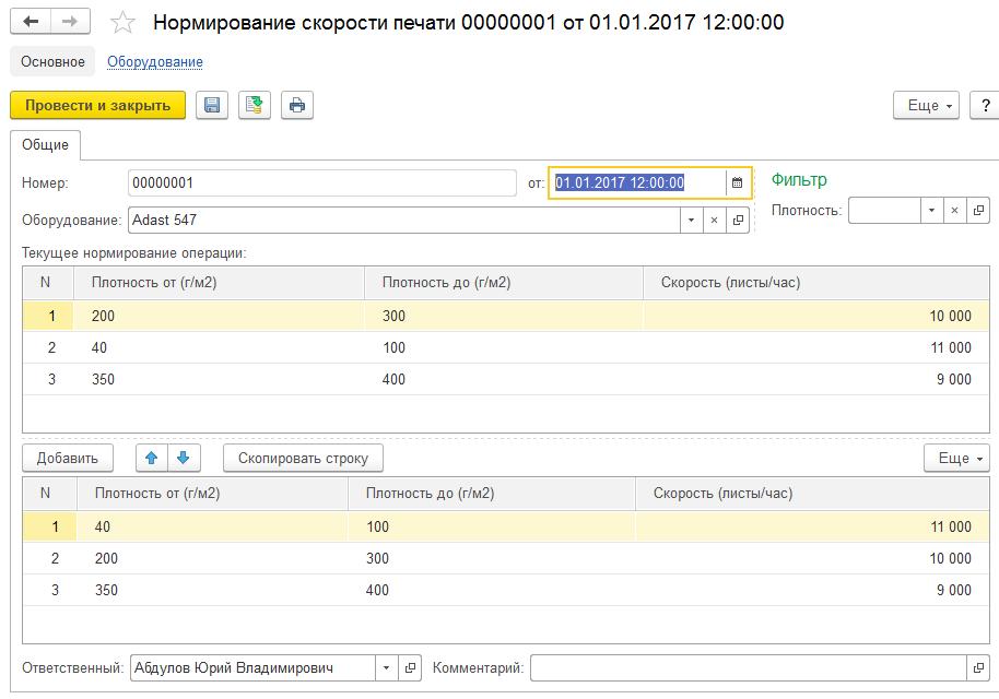 Автоматизация продажи билетов на 1с битрикс user getlist