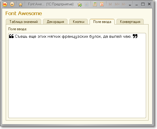 Font Awesome 1�. ���� �����