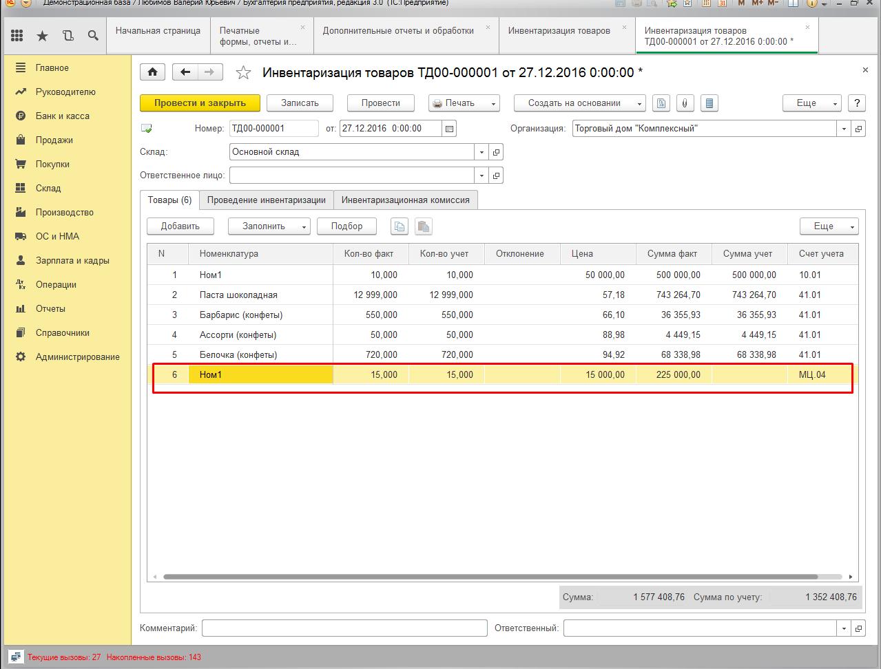 Продажа с мц04 1с стандарты по внедрению 1с документооборот
