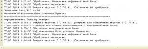 Автоматическое подтверждение легальности обновления базы или как обновить 80 типовых баз 1С за 5 часов