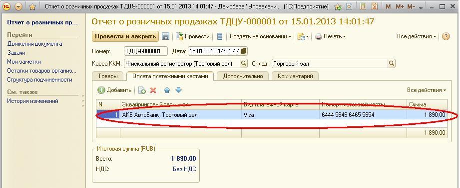 Оплата через терминал в 1с 8.2