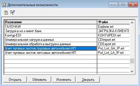 Обновление информации о банках для 1с 7.7 при установке не запускается сервер 1с