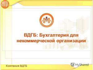 лицензия для некоммерческих организаций