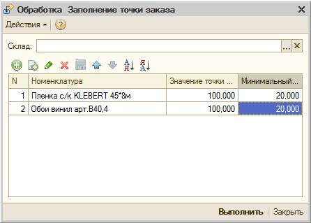 1с 8.2 10.3 установка значений точки заказа 1с битрикс24 внедрение корпоративного портала