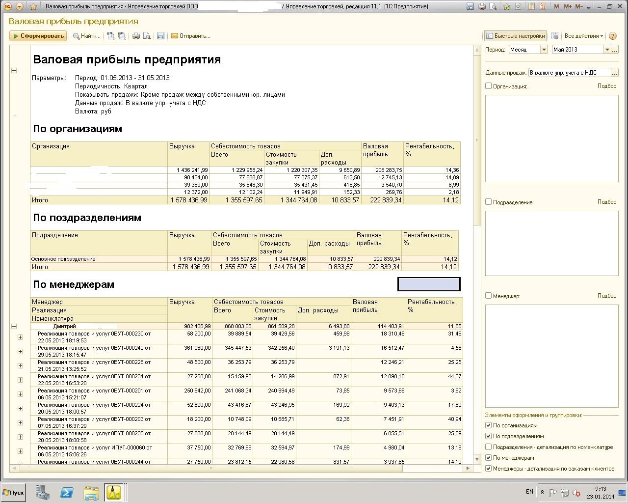 (УТ 11) 11.2 - 1С:Управление торговлей 11 61