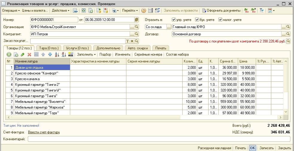 1с комплексная автоматизация, 8.2 вакансии программиста 1с в белгороде
