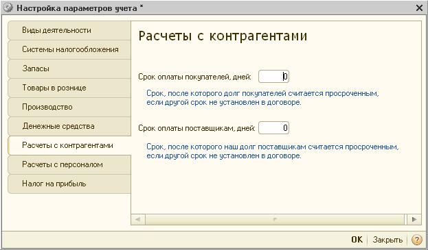 Настройка параметров учета системы 1с бухгалтерия покупка услуг для комитента в 1с