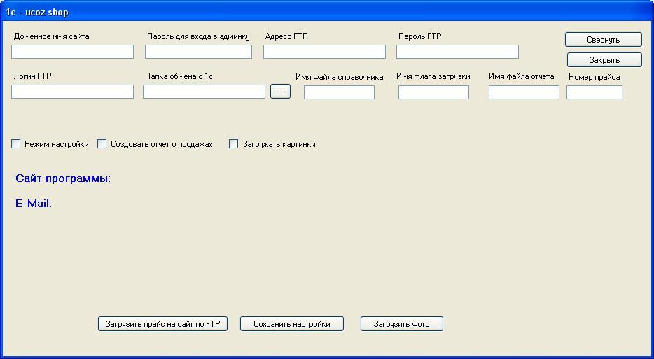Сделать бесплатный сайт с ucoz 5779 создание сайтов 1с битрикс б.академическая