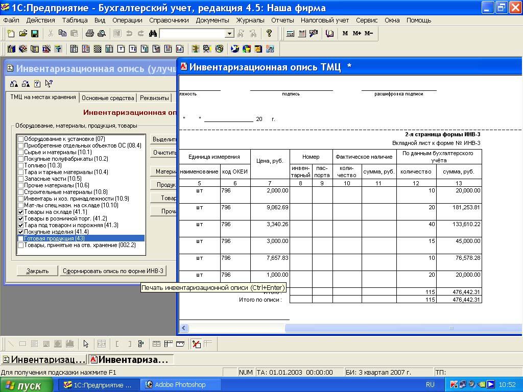 Бухгалтерия 1с 7 онлайн бухгалтерия для осбб