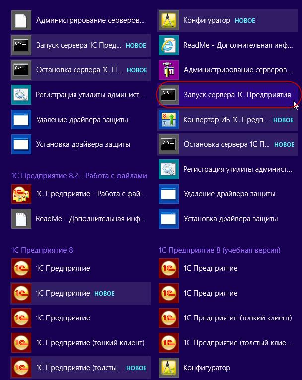 Инструкция По Установке Сервера 1С