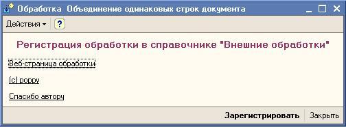 Регистрация обработки