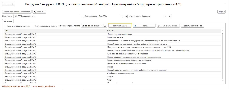 1с розница базовая версия выгрузка в бухгалтерию бланки декларации 3 ндфл скачать