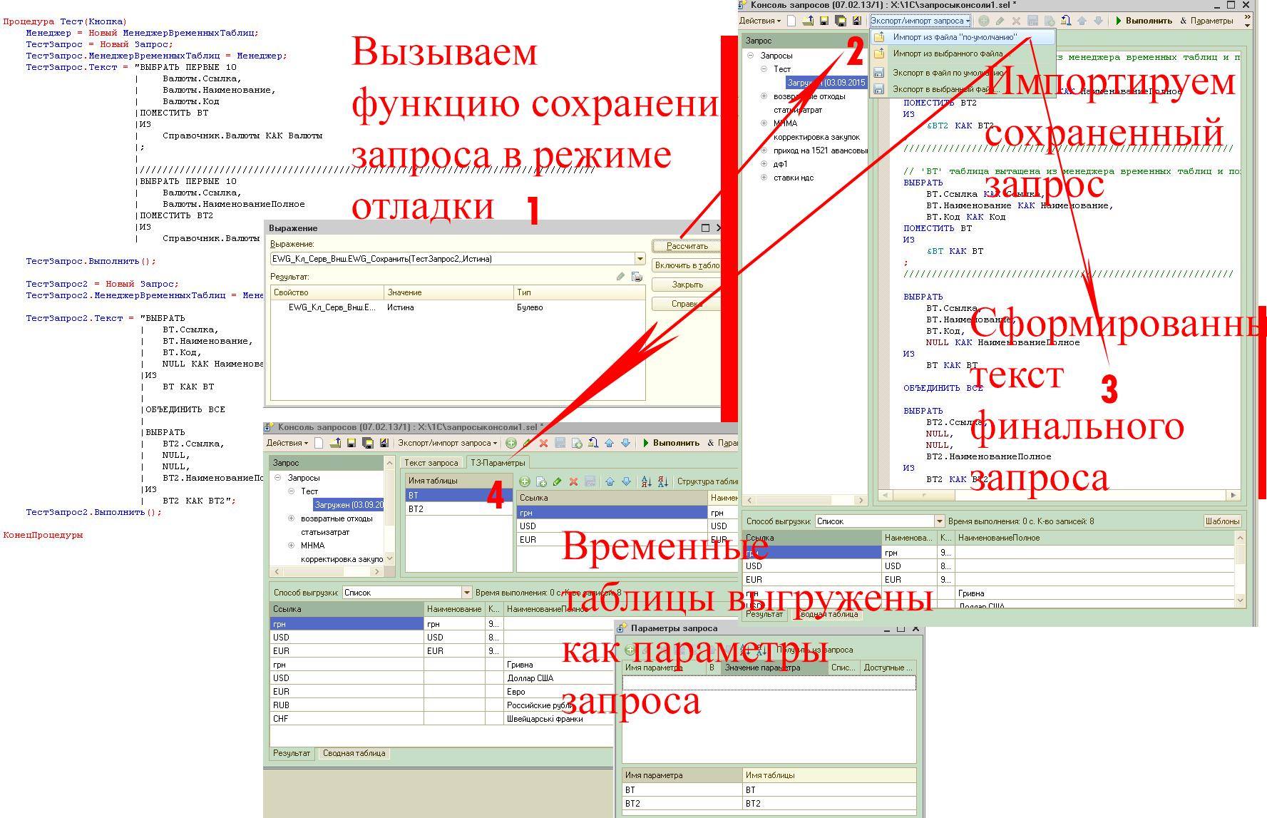 Получение запроса со временными таблицыми под отладчиком