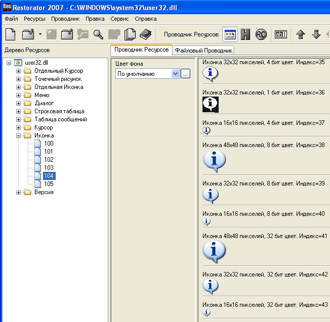 Иконка 104 из user32.dll