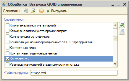 Выгрузка данных справочников для замены GUID