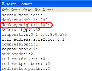 Редактируем файл 1c.rdp