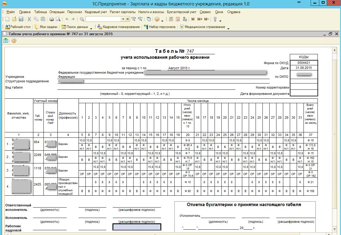Как в 1с отразить замену системного блока? — бухгалтерия онлайн.
