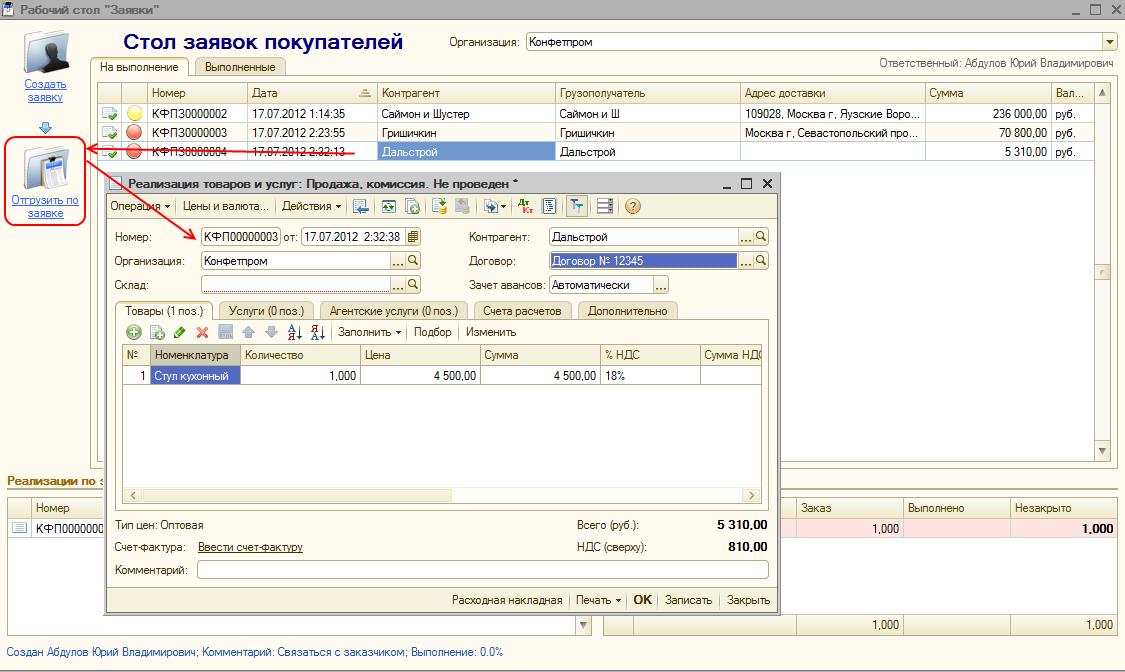 Обновление 1с 1.2.7.4 скачать как зарегистрировать сервис 1с