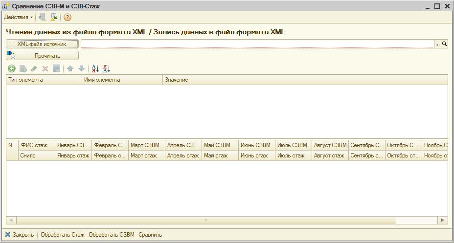 Как сделать отчет сзв-м в формате xml