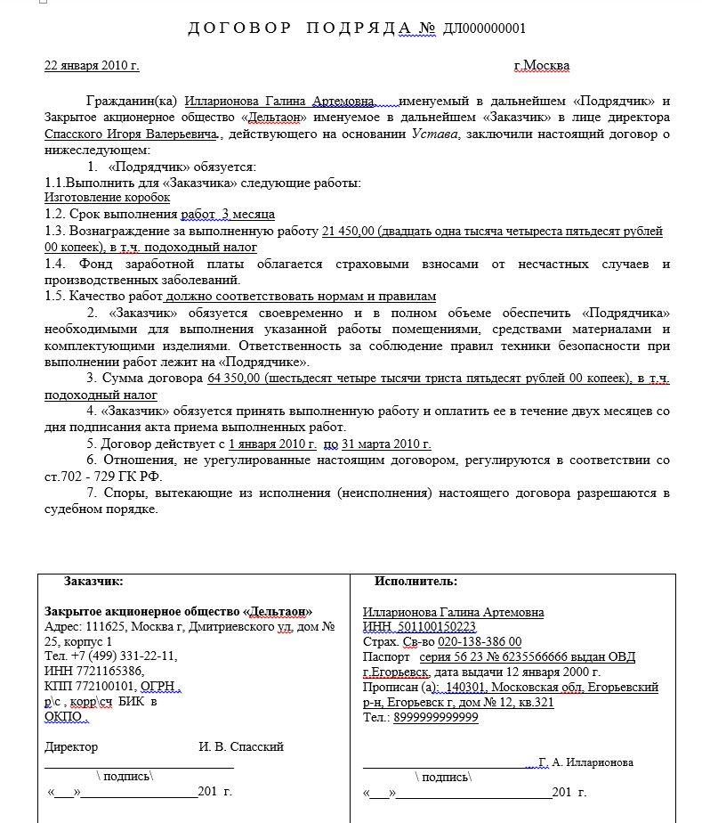 касатка (лиман) договор с физическим лицом на оказание услуг ндс ощелачивания