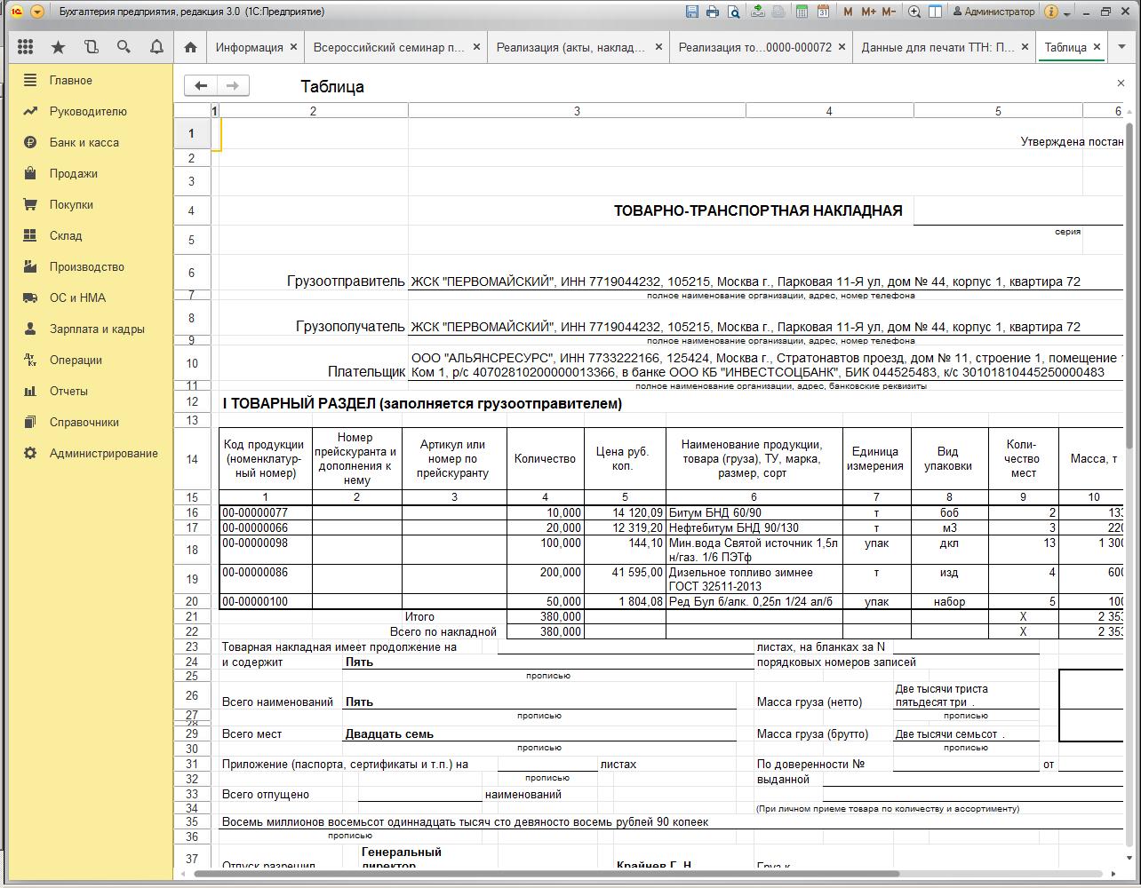 Обработка для создания ттн в 1с 8.2